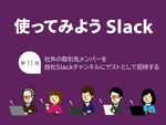 社外の取引先メンバーを自社Slackチャンネルにゲストとして招待する