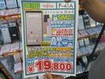 水洗いできるタフな富士通スマホ「arrows Be4」が2万円切りで入手可