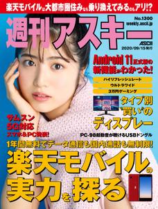 週刊アスキー No.1300(2020年9月15日発行)