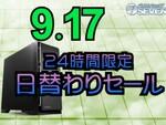 AMD Ryzen 9 3950X搭載デスクトップPCなどが最大4万9000円オフの24時間限定セール