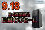 Core i9-10900K搭載ゲーミングPCが24時間限定価格に、パソコンショップSEVEN