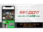初代「電車でGO!」が遊べるスマホ向け運転士体験サイトが公開!