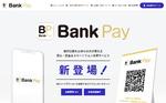 「Bank Pay」がセキュリティーレベル向上のため、新規登録と一部金融機関でのサービス停止