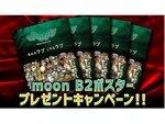 『moon PREMIUM EDITION』完成記念!Discordラジオ視聴&Twitterキャンペーン参加でポスタープレゼント!