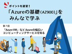 「Azure VM」などAzureの幅広いコンピューティングサービスを知る