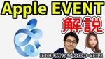 9/16水 20時~生放送 新iPhoneは発表される? Apple EVENTを解説!
