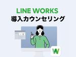 無料の個別相談サービス「LINE WORKS 導入カウンセリング」スタート