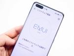 ファーウェイの最新OS「EMUI」がアップデート! マルチウィンドウなどが強化された