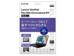 学習用端末向け、Chromebook用指紋防止フィルム3製品 エレコム