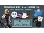 【TGS2020】スクウェア・エニックスの物販情報とキャンペーンが公開