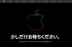 Apple Storeが発表会を前にメンテに突入
