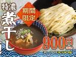 """三田製麺所で歴代""""最も濃い""""「特濃煮干しつけ麺」登場"""