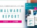 サイバーセキュリティラボ、「2020年上半期マルウェアレポート」を公開