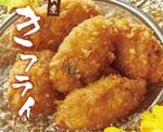 やよい軒に「かきフライ定食」3種!サクジュワッと濃厚な旨み