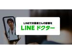 LINE上ですべて完結するオンライン診療サービス「LINE ドクター」