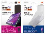 iPad Airの2020年モデル(iPad Air 第4世代)に対応した専用ケースや液晶保護フィルム、エレコムより