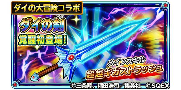 ASCII.jp:『星ドラ』9月17日より「ダイの大冒険」コラボイベントが復刻開催!
