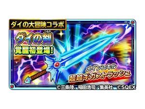 『星ドラ』9月17日より「ダイの大冒険」コラボイベントが復刻開催!