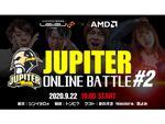 「JUPITER」と「Apex Legends」をプレイできるオンラインイベント「JUPITER ONLINE BATTLE #2」が9月22日に生配信