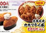 はま寿司で牡蠣まつり!「カキフライ丼」もおいしそう