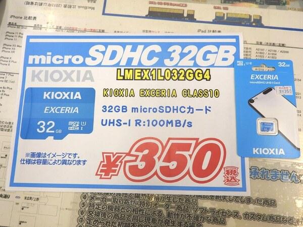 ASCII.jpキオクシアブランドで32GBのmicroSDHCカードが350円