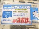 キオクシアブランドで32GBのmicroSDHCカードが350円