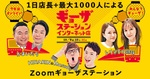 気になる!味の素「ギョーザ」を1日店長+1000人で焼くオンラインイベント