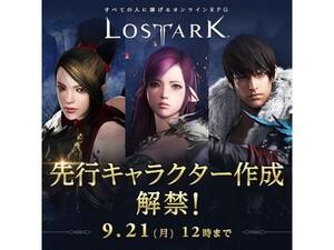 『LOST ARK』先行キャラ作成が本日より可能に!9月23日のサービス開始に備えよう