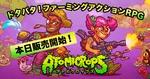 独特の色彩とドットで描かれるファーミングアクション「アトミクロップス」が発売