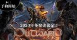 冒険家が主人公のオープンワールドRPG「Outward」、PS4版とDMM GAME PLAYER版の予約受付が開始