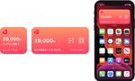 PayPay、iOS 14に対応 新機能のウィジェットで残高表示