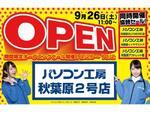 秋葉原エリア4店舗目となる「パソコン工房 秋葉原2号店」が9月26日11時に新規オープン!