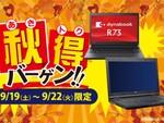 DynaBook R73/UなどWindows 10搭載ノートPCが特価の「秋の4連休セール!」