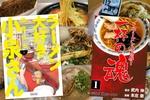二郎武蔵鬼金棒天一……実はテイクアウトOKな東京の人気ラーメン店を漫画で体験
