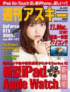 週刊アスキー No.1301(2020年9月22日発行)