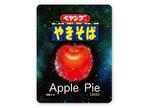 ペヤング「Apple Pie」それは、想像を超えたペヤングであろう