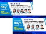 今年もやります!! Xperia公式生放送 in 東京ゲームショウ2020