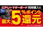 ドスパラ、「CPU+マザーボード同時購入で最大5%ポイント還元」開催