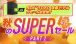 GeForce RTX 3080搭載PCが早くも特価に!「秋のSUPERセールPART2」、FRONTIER