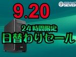 AMD Ryzen 9 3900XT搭載デスクトップPCなどが最大1万2000円オフの24時間限定セール