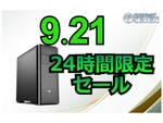 Core i7-10700搭載PCもセール対象に、パソコンショップSEVEN24時間限定セール開催
