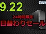 Core i7-10700K搭載デスクトップPCなどが最大2万7000円オフの24時間限定セール