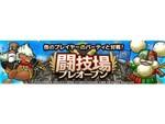 『ドラクエタクト』ほかのプレイヤーと戦える対戦コンテンツ「闘技場」がプレオープン!
