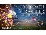 スクウェア・エニックスがスマホ向けRPG『OCTOPATH TRAVELER 大陸の覇者』を10月28日に配信!