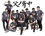 「父ノ背中」の魅力とは メンバー全員がYouTuberのプロゲーミング集団!