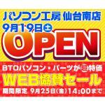 「パソコン工房 仙台南店」新規オープンを記念したウェブ協賛セールを開催中、期間は9月25日14時まで