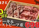 和食さと「ステーキ&ローストビーフ重」がお得な698円!テイクアウト限定で