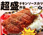 すたみな太郎のテイクアウトがうまそ「超盛チキンカツ弁当」500円!