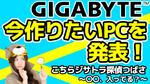 【自作PCプレゼント】「GIGABYTE」の中の人が今作りたいPCを徹底調査!こちらジサトラ探偵つばさ~〇〇、入ってる?~