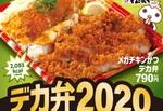 松のや、2020kcal超え禁断の「デカ盛弁当」2種を新発売